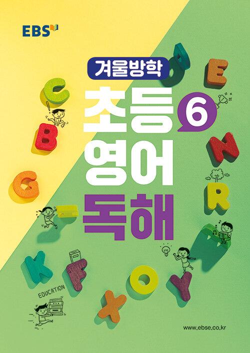 EBSi 강의노트 겨울방학 초등6 영어 독해 (2021년)