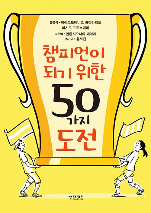 챔피언이 되기 위한 50가지 도전
