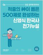 2021 신영식 한국사 천기누설