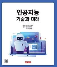 인공지능 : 기술과 미래