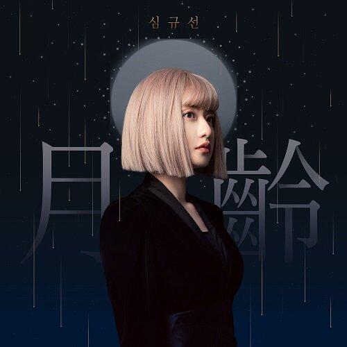 심규선 - 미니앨범 월령 月齡 [딥블루 ver.]