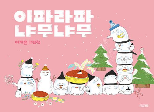 이파라파냐무냐무 (겨울 에디션)