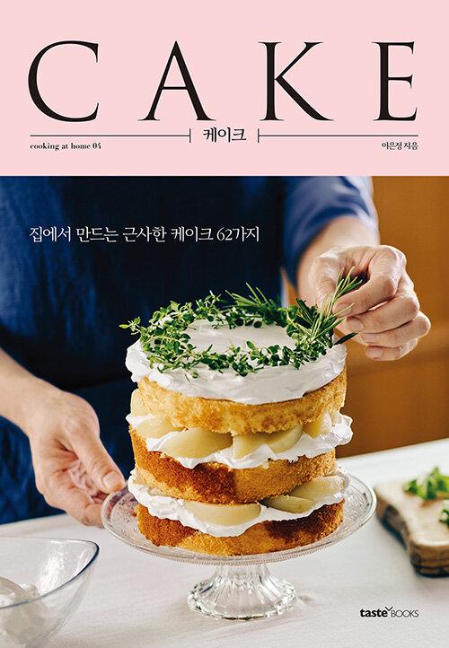 케이크 CAKE