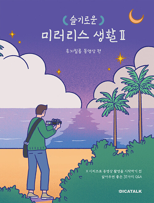 슬기로운 미러리스 생활 2 : 후지필름 동영상 편