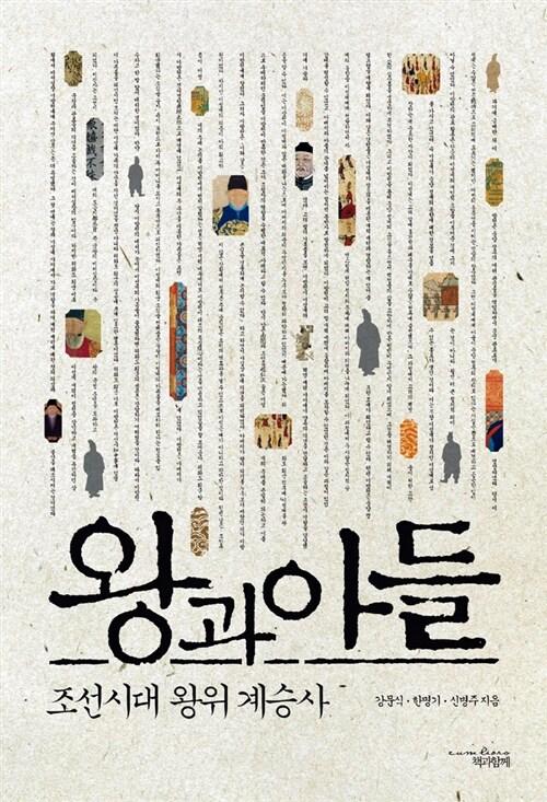 왕과 아들, 조선시대 왕위 계승사