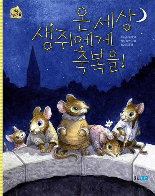 온 세상 생쥐에게 축복을!