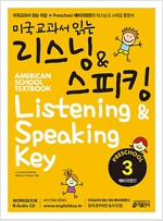 미국교과서 읽는 리스닝 & 스피킹 Preschool 예비과정편 3 (Student Book + Workbook + Audio CD)