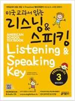 [중고] 미국교과서 읽는 리스닝 & 스피킹 Preschool 예비과정편 3 (Student Book + Workbook + Audio CD)