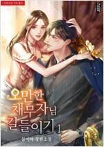 [세트] 오만한 채무자님 길들이기 (총3권/완결)