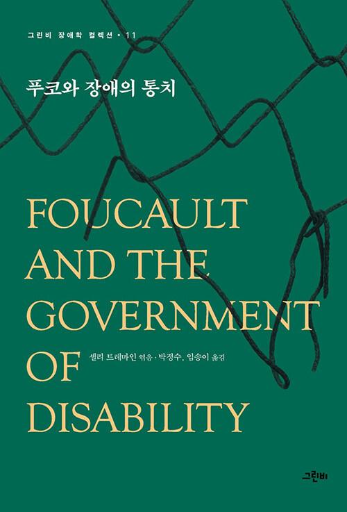 푸코와 장애의 통치