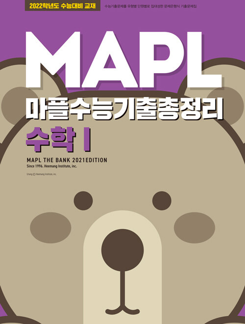 MAPL 마플 수능기출총정리 수학 1 (2021년)