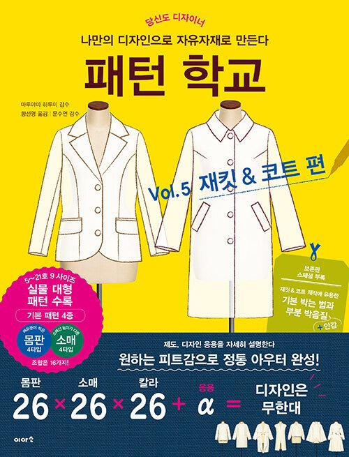 패턴 학교 5 : 재킷 & 코트 편