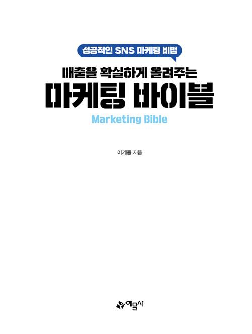 (매출을 확실하게 올려주는) 마케팅 바이블 : 성공적인 SNS 마케팅 비법