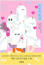 연애의 행방 (20만부 기념 개정증보판)