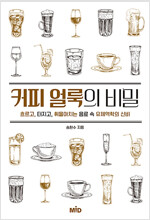 [발췌낭독본] 커피 얼룩의 비밀