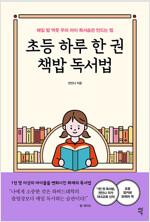 [발췌낭독본] 초등 하루 한 권 책밥 독서법