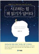 [발췌낭독본] 사고하는 힘 책 읽기가 답이다