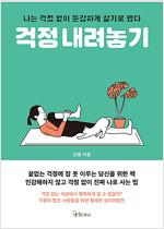 [발췌낭독본] 걱정 내려놓기