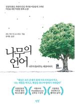 [발췌낭독본] 나무의 언어