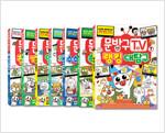 문방구TV 1~7 세트 - 전7권