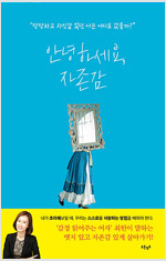 [발췌낭독본] 안녕하세요, 자존감