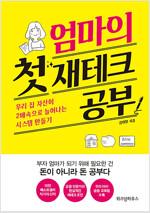 [발췌낭독본] 엄마의 첫 재테크 공부