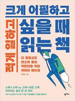 [발췌낭독본] 적게 일하고 크게 어필하고 싶을 때 읽는 책