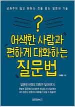 [발췌낭독본] 어색한 사람과 편하게 대화하는 질문법