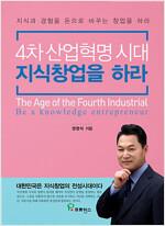 [발췌낭독본] 4차 산업혁명 시대 지식창업을 하라