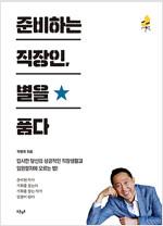 [발췌낭독본] 준비하는 직장인, 별을 품다