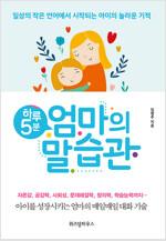 [발췌낭독본] 하루 5분 엄마의 말습관