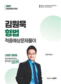 2021 김원욱 형법 적중예상 문제풀이