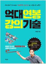 [발췌낭독본] 억대연봉 강의기술