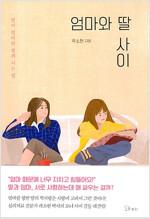 [발췌낭독본] 엄마와 딸 사이