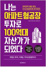 [발췌낭독본] 나는 아파트형공장 투자로 100억대 자산가가 되었다