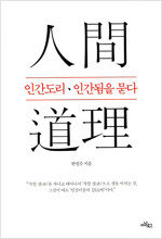 [발췌낭독본] 인간 도리, 인간됨을 묻다