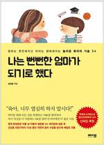 [발췌낭독본] 나는 뻔뻔한 엄마가 되기로 했다