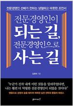 [발췌낭독본] 전문경영인이 되는 길, 전문경영인으로 사는 길