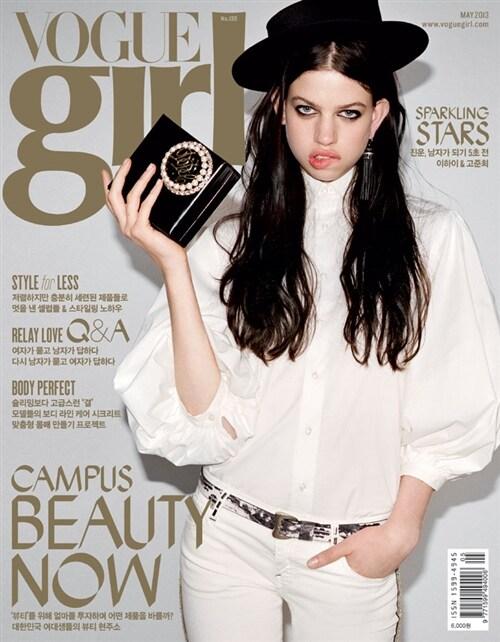 보그걸 A형 Vogue Girl 2013.5