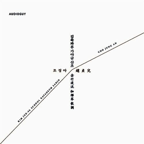 조정아 - 김죽파류 가야금산조