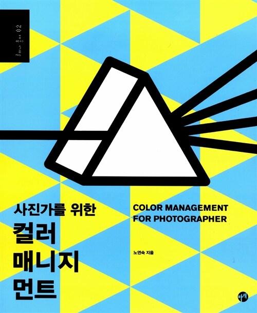 사진가를 위한 컬러 매니지먼트