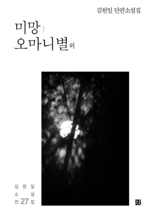 미망 / 오마니별 외