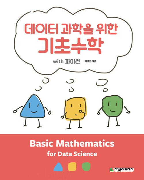 (데이터 과학을 위한) 기초수학 : with 파이썬
