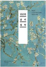 [발췌낭독본] 단순한 삶의 철학