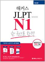 해커스일본어 JLPT N1 한 권으로 합격