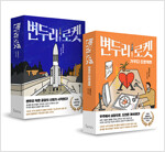 [세트] 변두리 로켓 + 변두리 로켓 가우디 프로젝트 - 전2권
