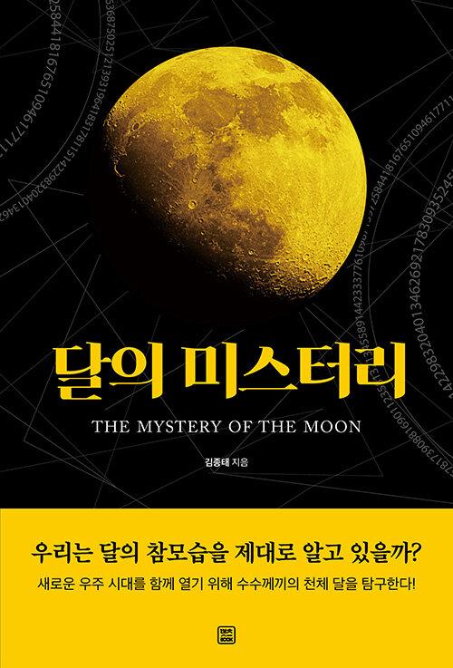 달의 미스터리