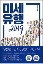 [발췌낭독본] 미세유행 2019