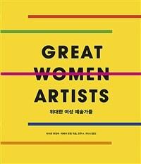 위대한 여성 예술가들 (보급판)