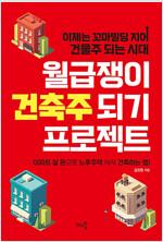 [발췌낭독본] 월급쟁이 건축주 되기 프로젝트